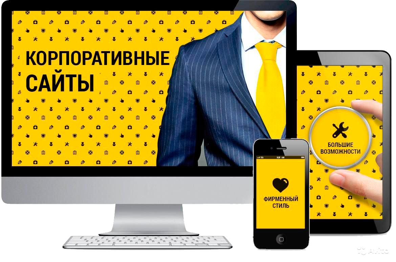 Создание корпоративного сайт создание фотоальбома на своем сайте